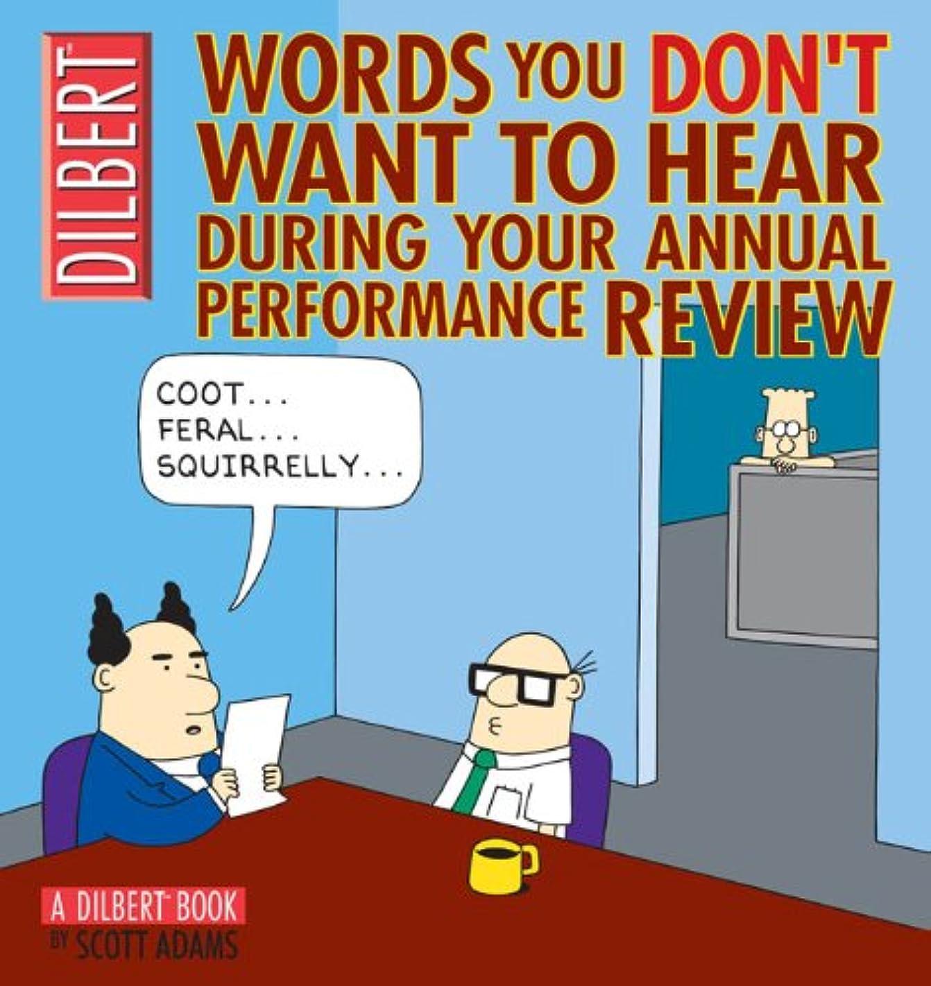 純粋に区有害Words You Don't Want to Hear During Your Annual Performance Review: A Dilbert Book (English Edition)