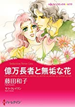 億万長者と無垢な花 ハーレクインコミックス