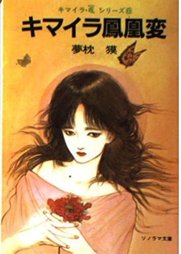 キマイラ鳳凰変―キマイラ・吼〈8〉 (ソノラマ文庫)