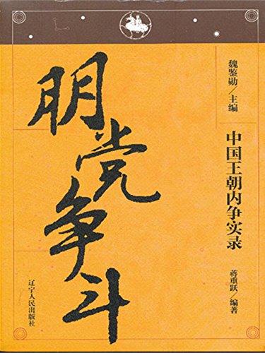 Amazon.co.jp: 中国王朝内争实录朋党争斗 (English Edition) 電子書籍 ...