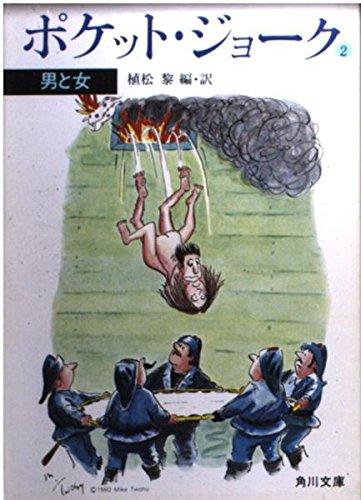 ポケット・ジョーク (2) 男と女 (角川文庫)の詳細を見る