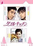 ダブル★キッチン DVD-BOX[DVD]