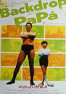 tapo 52) 日本映画:劇場映画ポスター【お父さんのバックドロップ】  2004 監督: 李闘士男  宇梶剛士