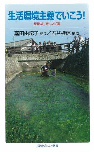 生活環境主義でいこう!―琵琶湖に恋した知事 (岩波ジュニア新書 594)