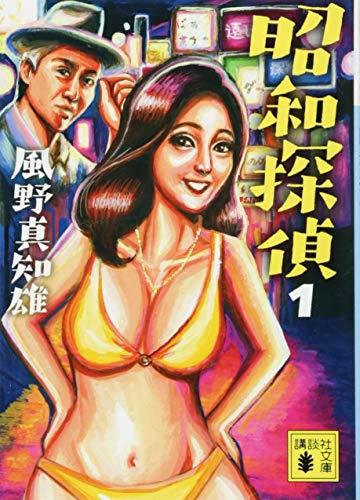 昭和探偵1 (講談社文庫)