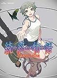 「続・終物語」こよみリバース 下(完全生産限定版)[DVD]