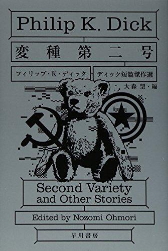 変種第二号 (ハヤカワ文庫 SF テ 1-24)