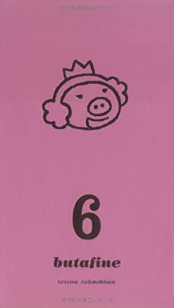 ブタフィーヌさん(6) (ほぼ日ブックス)