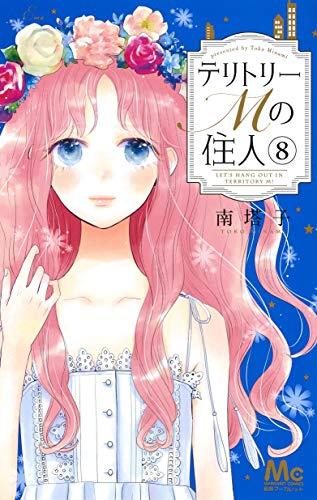 テリトリーMの住人 8 (マーガレットコミックス)