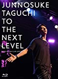 TO THE NEXT LEVEL ~ OFFICIAL FAN CLUB LIMITED [Blu-ray] [DVD] - 田口 淳之介, 田口 淳之介