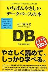 いちばんやさしいデータベースの本 (技評SE選書) 単行本(ソフトカバー)