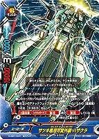 バディファイト/S-UB01-0001 サツキ専用可変外装 ハザクラ【超ガチレア】