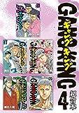 ギャングキング 超合本版(4) (イブニングコミックス)