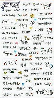 韓国 ハングル 感情 コメント ステッカー シール