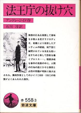 法王庁の抜け穴 (岩波文庫 赤 558-3)