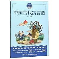 和名师一起读名著·中国古代寓言选