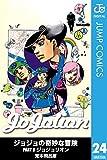 ジョジョの奇妙な冒険 第8部 モノクロ版 24 (ジャンプコミックスDIGITAL)