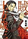 賊軍 土方歳三 コミック 1-3巻セット