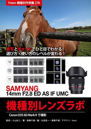 SAMYANG 14mm F2.8 ED AS IF UMC 機種別レンズラボ: Foton機種別作例集278 実写とチャートでひと目でわかる! 選び方・使い方のレベルが変わる! Canon EOS 6D Mark IIで撮影