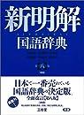 新明解国語辞典 第八版 青版