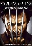 ウルヴァリン:X-MEN ZERO [DVD]