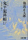 決定版 鬼平犯科帳 (17) 特別長篇 鬼火 (文春文庫)