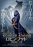 ロビン・フッド ザ・ビギニング[DVD]