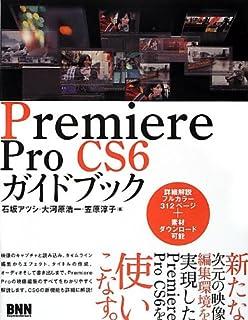 Premiere Pro CS6 ガイドブック