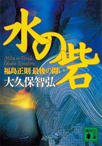 水の砦 福島正則 最後の闘い (講談社文庫)