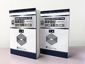 商業登記・会社法務書式集 下巻
