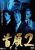 首領2 [DVD]