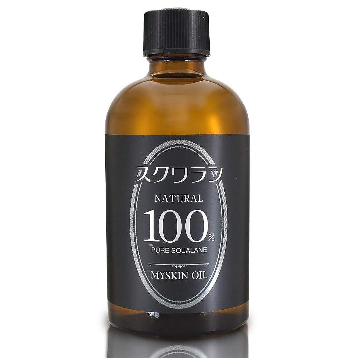 福祉火薬評判MYSKIN(マイスキン) スクワランオイル 120ml【無添加】