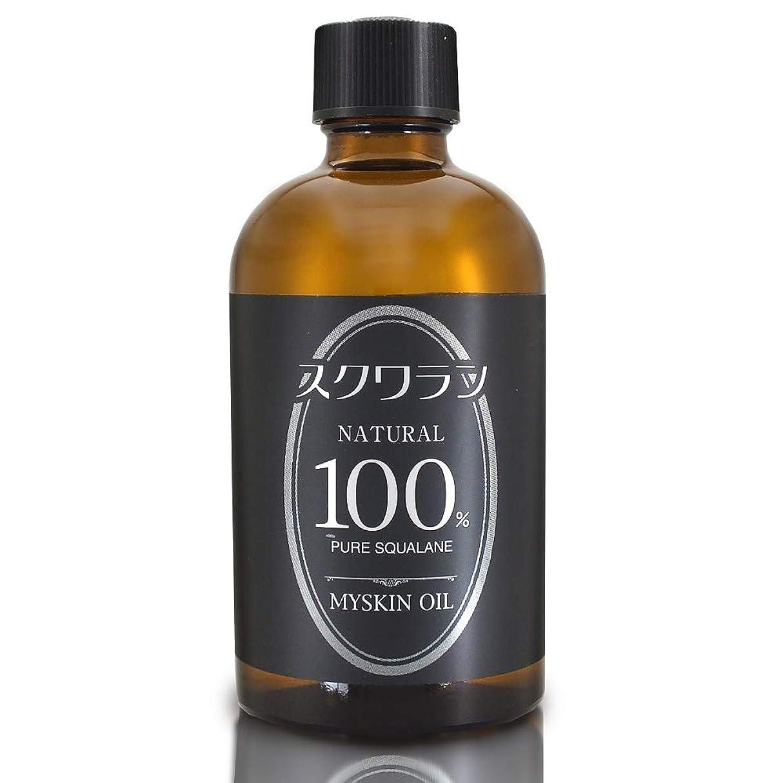 入射磁気ピニオンスクワランオイル 120ml【無添加】