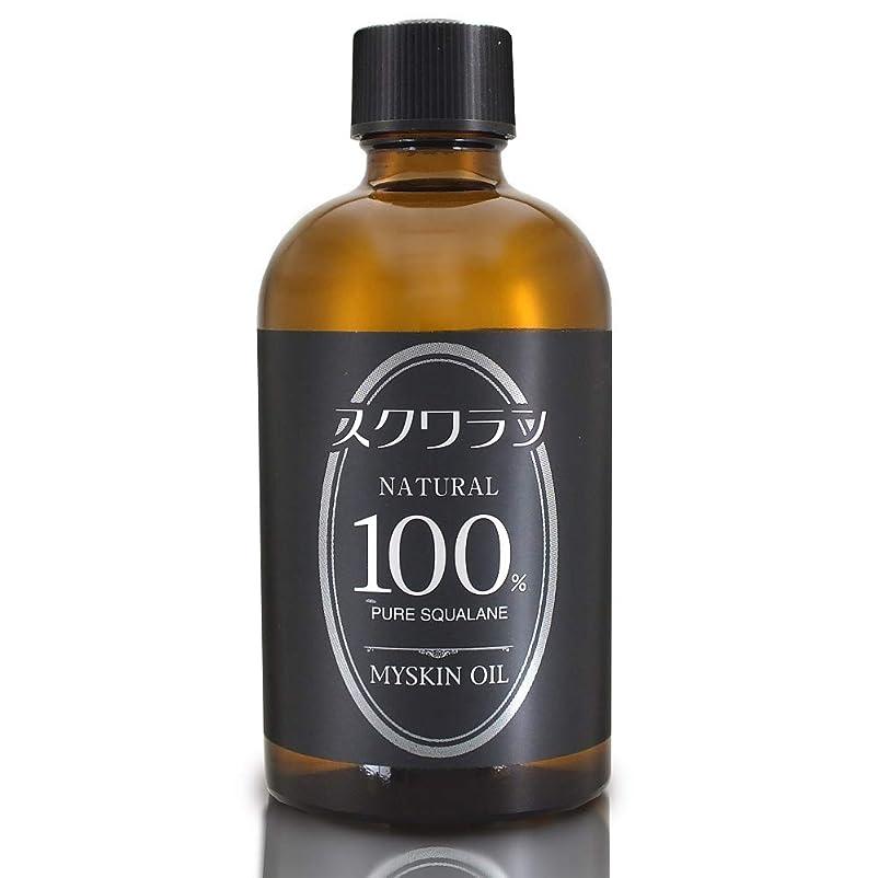真鍮求めるアプライアンススクワランオイル 120ml【無添加】