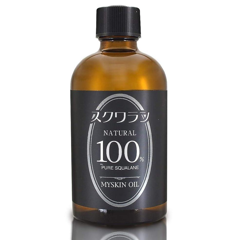 アシスタント慣習ペインギリックスクワランオイル 120ml【無添加】