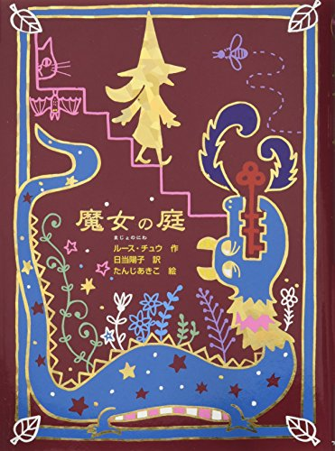 魔女の庭 (魔女の本棚)