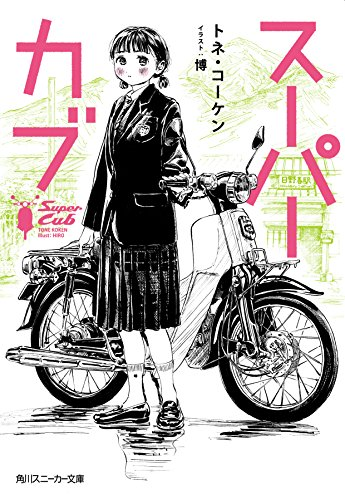スーパーカブ (角川スニーカー文庫)
