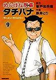めしばな刑事タチバナ(9)[ラーメン・サバイバー] (TOKUMA COMICS)