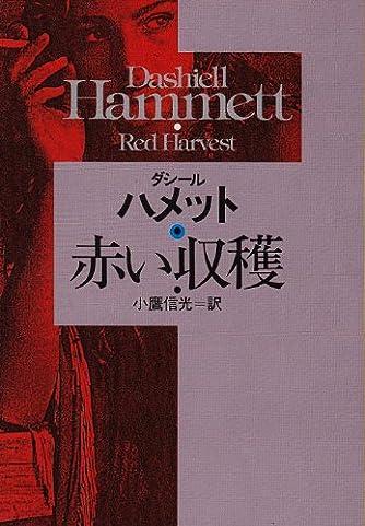 赤い収穫 (ハヤカワ・ミステリ文庫 ハ 6-2)