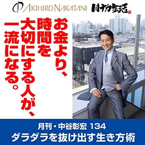 『月刊・中谷彰宏134「お金より、時間を大切にする人が、一流になる。」』のカバーアート