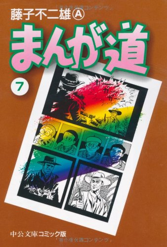 まんが道 (7) (中公文庫―コミック版)の詳細を見る