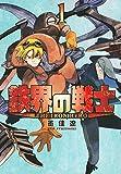 鉄界の戦士(1) (KCデラックス)