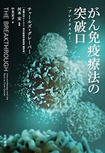 がん免疫療法の突破口【ブレイクスルー】