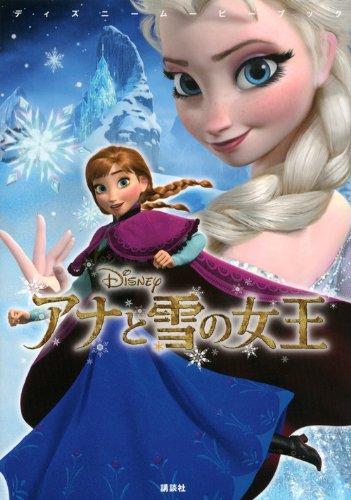 ディズニームービーブック アナと雪の女王 (ディズニーストーリーブック)の詳細を見る