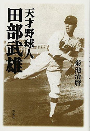 天才野球人 田部武雄の詳細を見る