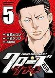 クローズZEROリブート 5 (少年チャンピオン・コミックス エクストラ)