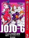 ジョジョの奇妙な冒険 第6部 カラー版 5 (ジャンプコミックスDIGITAL)