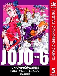 ジョジョの奇妙な冒険 第6部 カラー版 5巻 表紙画像