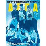 AERA (アエラ) 2020年 1/20 増大号【表紙:Snow Man】 [雑誌]