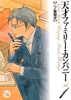 [二ノ宮知子]の天才ファミリー・カンパニー (1) (幻冬舎コミックス漫画文庫)